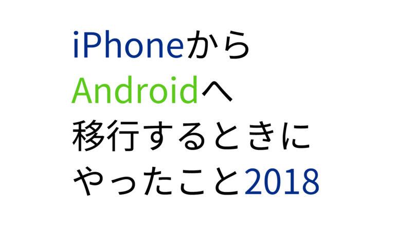 iPhoneからAndroidへ移行するときにやったこと2018