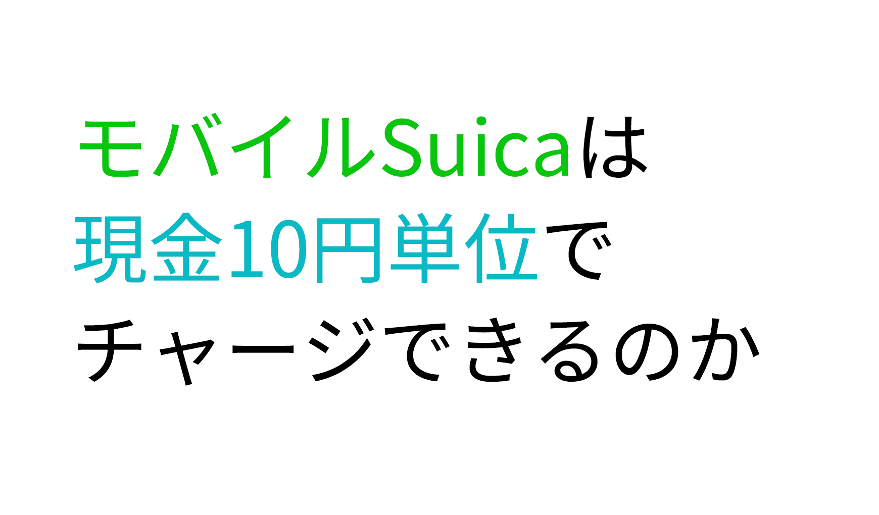 モバイルSuicaは現金10円単位でチャージできるのか