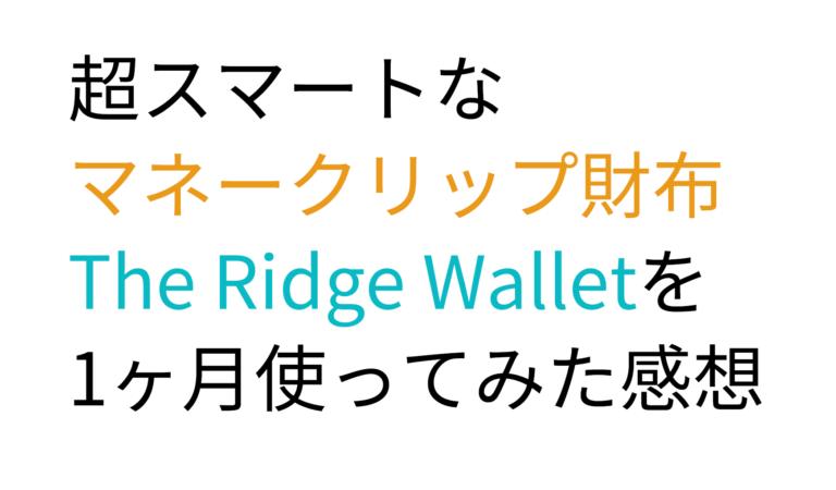 超スマートなマネークリップ財布The Ridge Walletを1ヶ月使ってみた感想