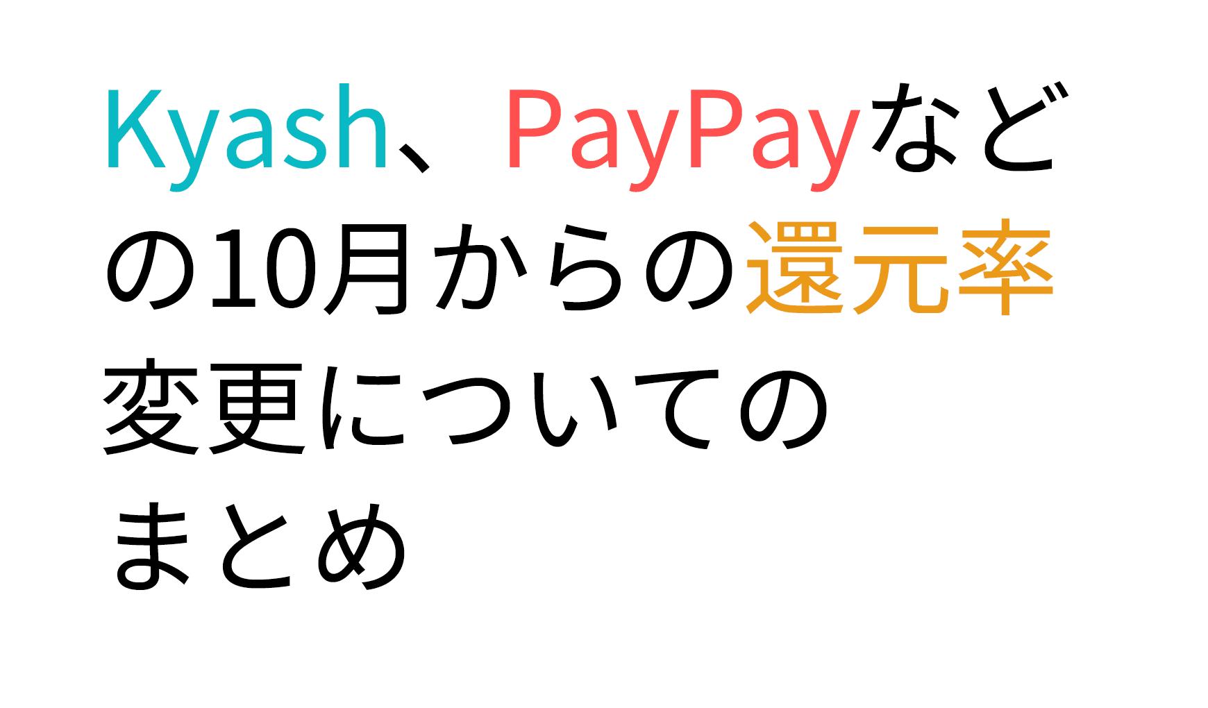 Kyash、PayPayなどの10月からの還元率変更についてのまとめ