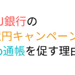 UFJ銀行の総額1億円キャンペーンでEco通帳を促す理由